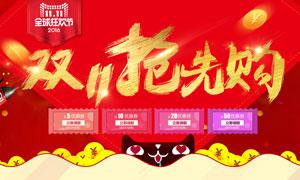 天猫双11抢先购海报设计优博平台网址