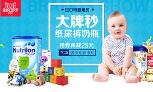 淘宝进口母婴双11海报设计PSD素材