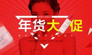 淘宝化妆品年货大促海报设计PSD素材