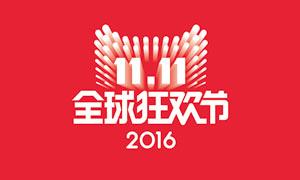2016年天猫双11狂欢节LOGOPSD素材