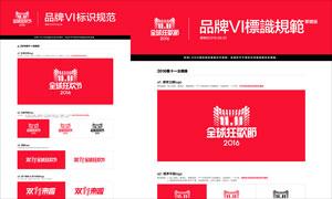 2016天猫双11狂欢节LOGO设计矢量素材