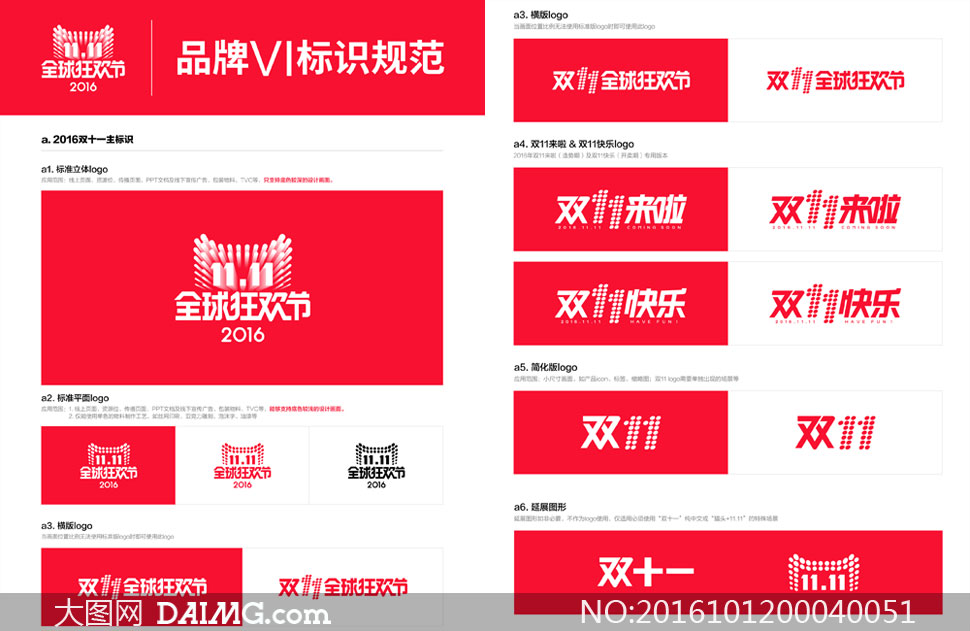 2016天猫双11品牌VI标识规范PSD素材