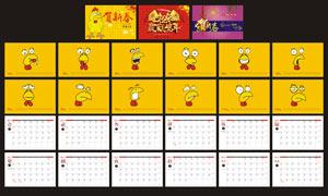 2017赢战鸡年台历设计模板矢量素材