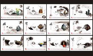 2017中国风水墨台历设计模板矢量素材