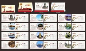 2017中国风城市印象台历模板矢量素材