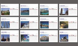 2017新年旅游台历设计模板矢量素材