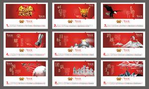2017鸡年企业文化台历设计矢量素材
