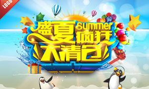 夏季疯狂大清仓海报大红鹰娱乐矢量素材