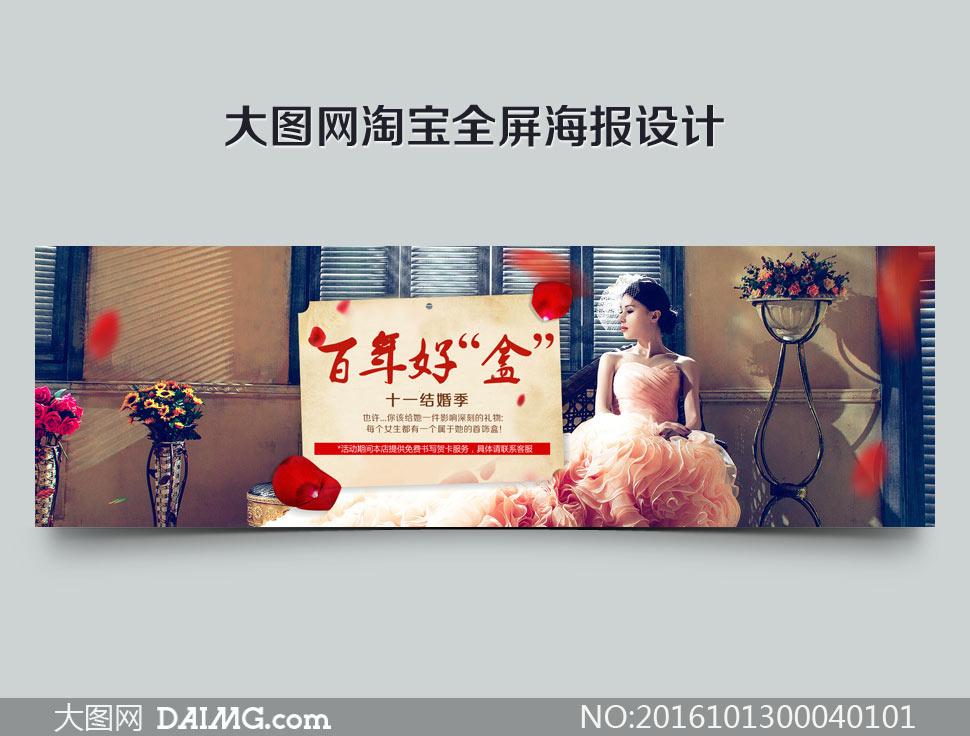 天猫结婚季婚纱海报设计psd源文件
