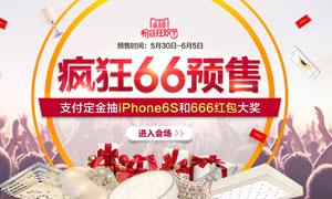618粉丝狂欢节预售海报设计PSD素材