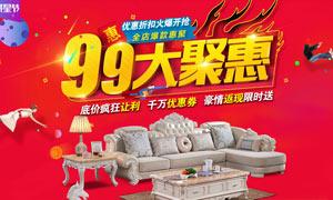 淘宝沙发聚惠促销海报设计PSD素材