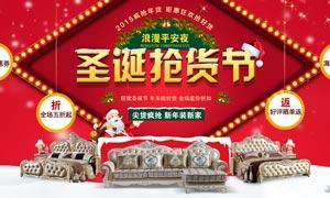 天猫圣诞抢货节海报设计PSD源文件