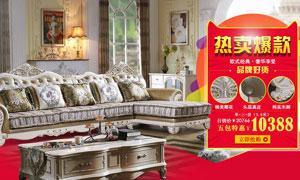 天猫欧式家具热卖爆款海报设计PSD素材