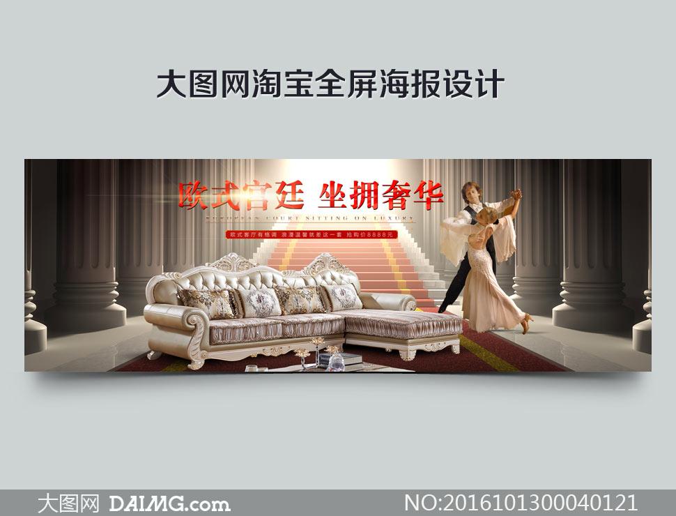 淘宝欧式沙发全屏促销海报psd素材