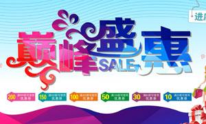 商场巅峰盛惠促销海报大红鹰娱乐矢量素材