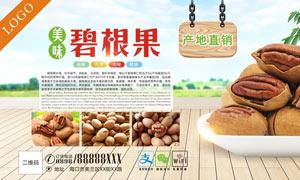 美味碧根果宣传海报设计矢量素材