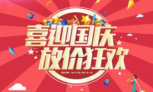 国庆节放价狂欢海报大红鹰娱乐矢量素材
