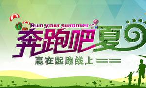 奔跑吧夏日活动海报设计矢量素材