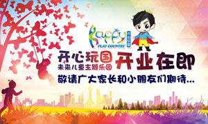 儿童主题乐园开业海报设计PSD源文件