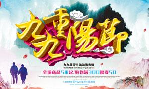 重阳节商场购物促销海报设计PSD素材