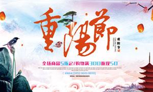 中国风水墨重阳节活动海报PSD素材