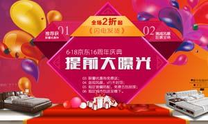 京东618家具活动海报设计PSD素材