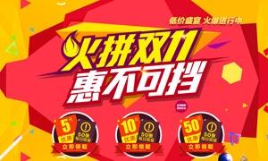 天猫火拼双11活动海报设计PSD素材