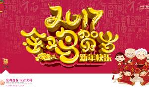 2017金鸡贺岁喜庆海报设计PSD素材