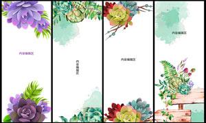简约花朵活动展板背景PSD源文件