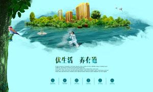 中国风房地产宣传广告设计PSD源文件