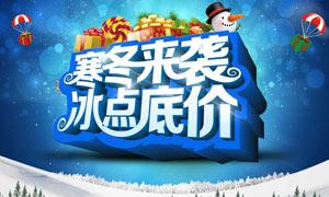 寒冬来袭商场低价促销海报PSD素材