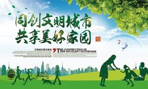 共创文明城市公益宣传海报优博平台网址