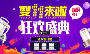 天猫双11狂欢盛典海报设计PSD素材