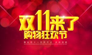 双11购物狂欢节活动海报优博平台网址