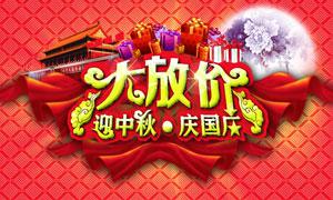 百货商厦中秋国庆海报设计PSD素材