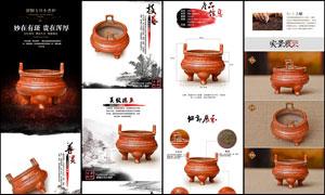 淘宝紫砂壶详情页设计模板PSD素材