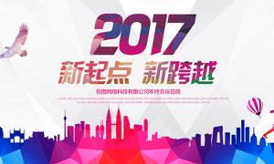 2017企业年会总结海报设计PSD素材