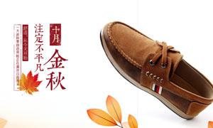 淘宝秋季男鞋全屏海报模板PSD素材