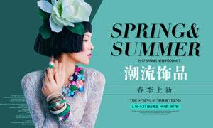 天猫春季潮流饰品海报设计PSD素材