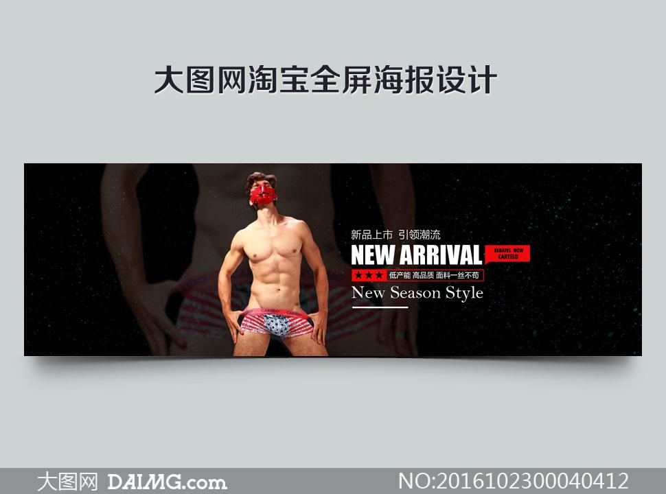 淘宝男士男裤全屏海报设计PSD素材