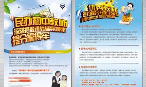 教育宣传单设计模板PSD源文件