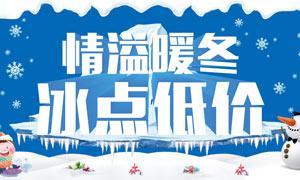 暖冬商场低价促销海报设计PSD素材