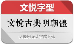 文悦古典明朝体(非商业使用)