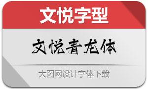 文悦青龙体(非商业使用)