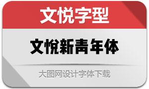 文悦新青年体(非商业使用)