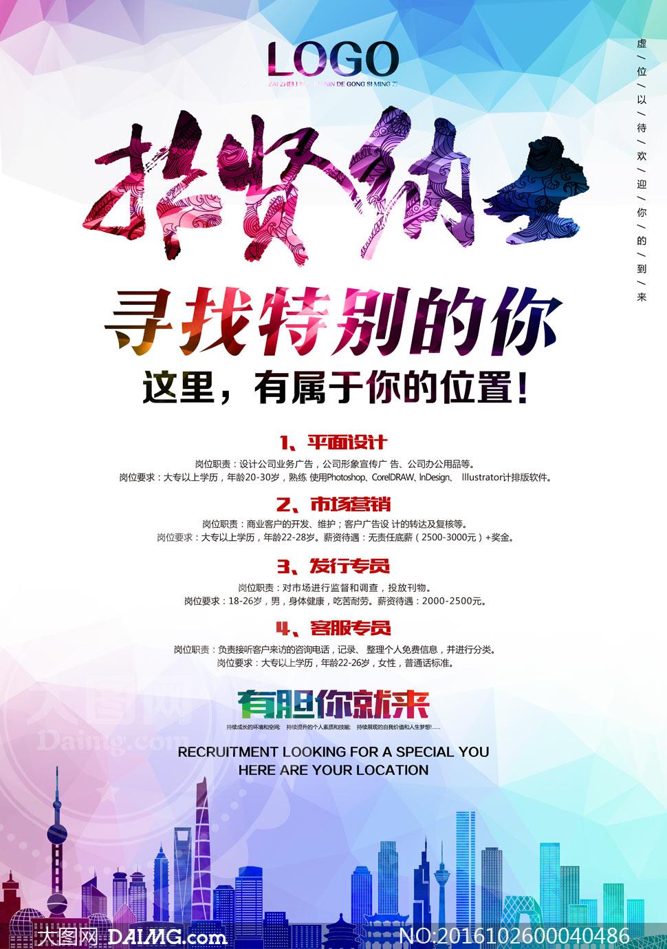企业招贤纳士招聘宣传海报psd素材