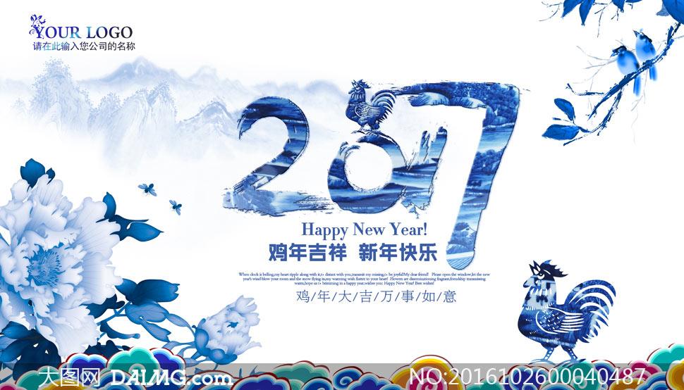 2017鸡年青花瓷风格海报设计psd素材 - 大图网设计素材下载