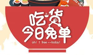 吃货美食节活动海报设计PSD素材