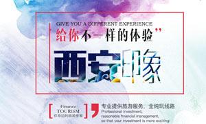 中国风西安印象旅游海报设计PSD素材