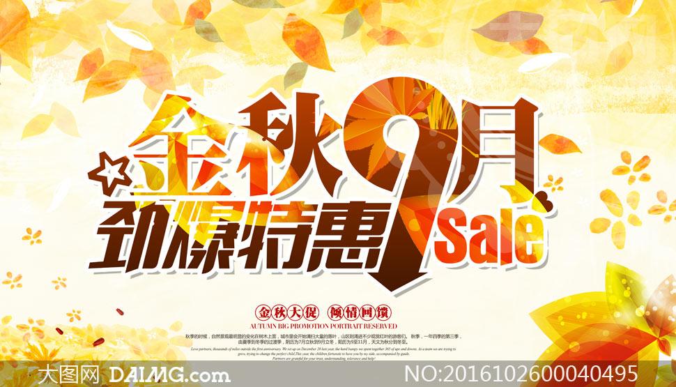 秋季大促特惠促销海报设计psd素材